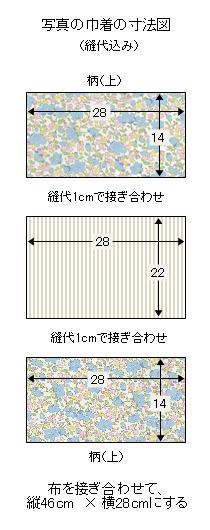 kinchaku-type2-b-7