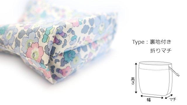 巾着袋の作り方 裏地付き・折りマチ(隠しマチ)