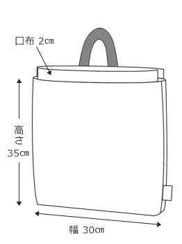 schoolbag-type1-c-2