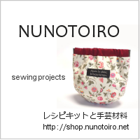 レシピキットと手芸材料の店 NUNOTOIRO