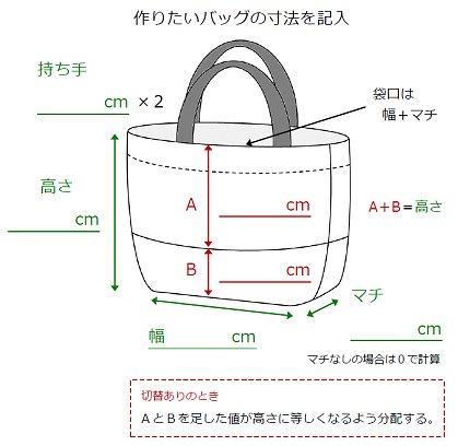 通園・通学のバッグ 計算シート